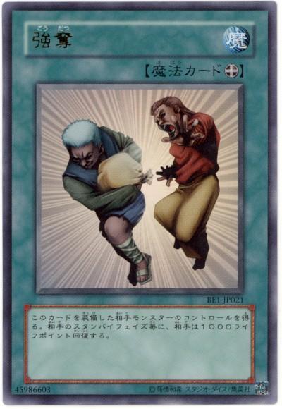 【遊戯王TCG】海外の2015年1月新禁止制限リストが判明!「超融合」が禁止になり、「強奪」等が制限に!
