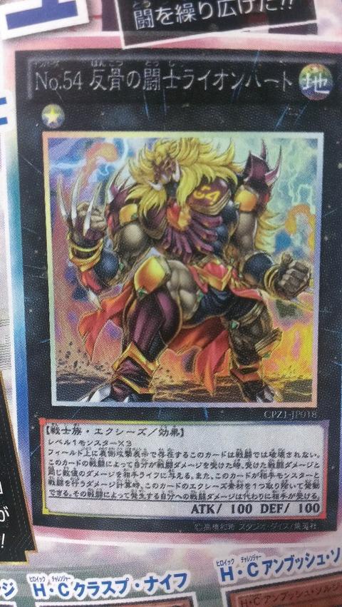 【遊戯王OCGフラゲ】コレクターズレアの詳細が明らかに!