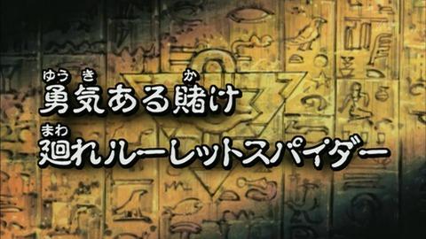 【遊戯王DMバトル・シティ】59話 「勇気ある賭け 廻れルーレットスパイダー」実況まとめ