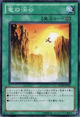 【遊戯王TCG】海外の禁止制限リストが改訂!禁止に『竜の渓谷』等が、四征竜等が制限になったぞ!