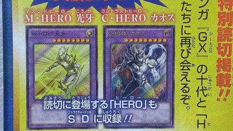 【遊戯王OCGフラゲ】『C・HERO カオス』のCの読みはコントラストで確定!