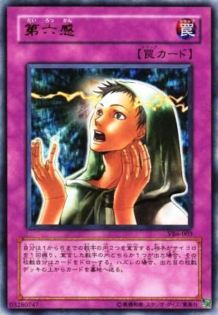 【遊戯王OCG】海外に10年遅れて「第六感」が登場するも制限・・・だと・・・?