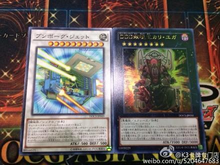 【遊戯王OCGフラゲ】DOCS 『ブンボーグ・ジェット』、『昇竜剣士マジェスターP』画像