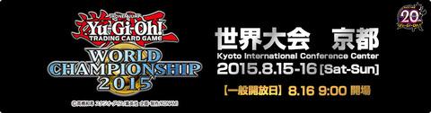 【遊戯王世界大会】遊戯王WCS2015の決勝トーナメント進出者が判明!