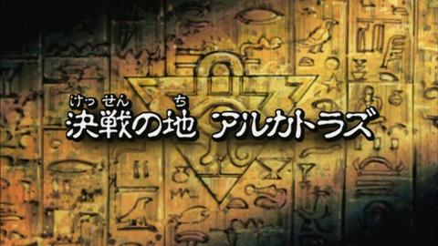 【遊戯王DMバトル・シティ】122話 「決戦の地 アルカトラズ」実況まとめ