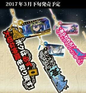 【遊戯王】『遊戯王』セリフストラップ第二弾が2017年3月下旬に発売決定!