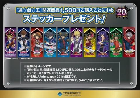 【遊戯王】「AnimeJapan 2016」中外鉱業ブースで発売の缶バッジコレクションと特典のステッカーが公開!