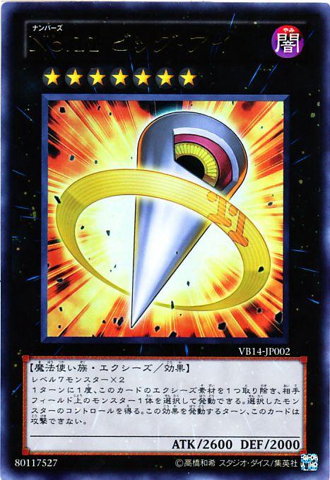 【遊戯王OCG】漫画付属のカードって・・・