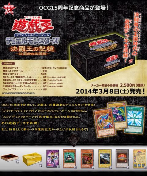 【遊戯王OCG】明日は決闘王の記憶発売日!売り切れには気をつけろよ!