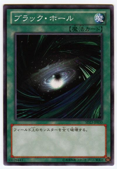 【遊戯王OCG】ブラックホールみたいなパワーカードの扱い
