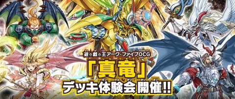 【遊戯王OCG】『真竜』デッキ体験会が1月6日から開催決定!