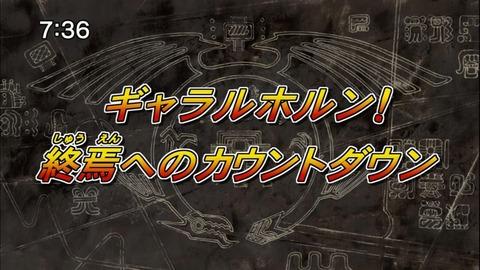 【遊戯王5D's再放送】第129話 「ギャラルホルン!終焉へのカウントダウン」実況まとめ