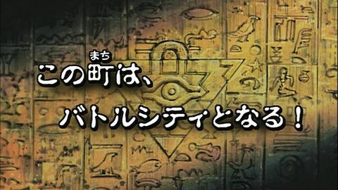 【遊戯王DMバトル・シティ】54話 「この町は、バトルシティとなる!」実況まとめ