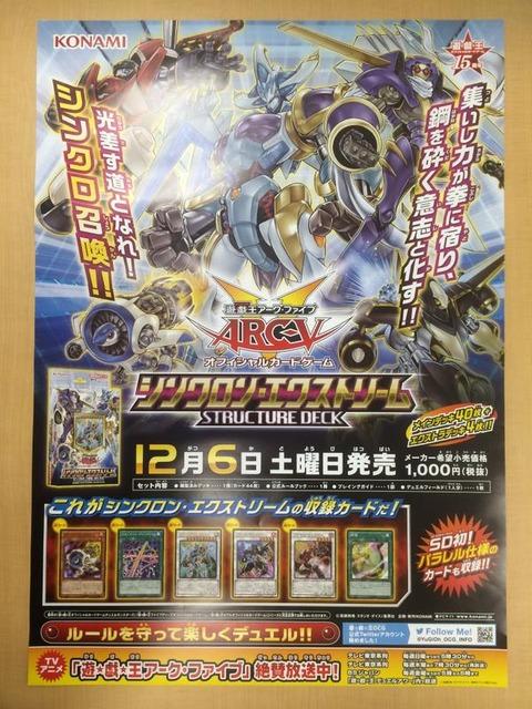 【遊戯王OCG】12月6日発売のシンクロン・エクストリームのポスターが判明!