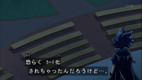 【遊戯王ARC-V】人間をカード化という言葉が当たり前かのように出てくるカードアニメ