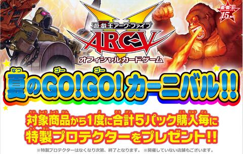 【遊戯王OCG】「夏のGO!GO!カーニバル!」第1弾スリーブの実物が判明!・・・いいな、あのスリーブ欲しいな・・・