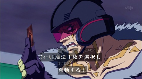 【遊戯王ARC-V】Aフィールド発動中にフィールド魔法が使える・・・!?