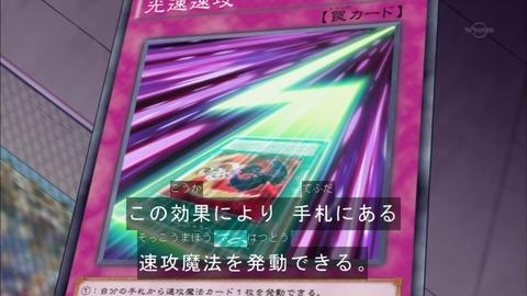 【遊戯王OCG】相手ターンに手札から速攻魔法!?