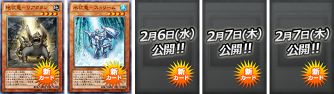 【遊戯王OCG】公式サイトで「水征竜-ストリーム」の画像が公開!