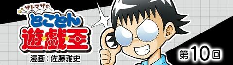 【遊戯王】佐藤雅史先生の「サトマサのとことん遊☆戯☆王」第10回更新!
