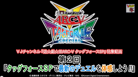 【遊戯王ゲーム】タッグフォースSPの特集動画2回目が配信!
