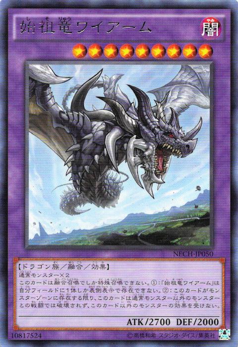 【遊戯王OCG】始祖竜ワイアームは出されると厄介だよね