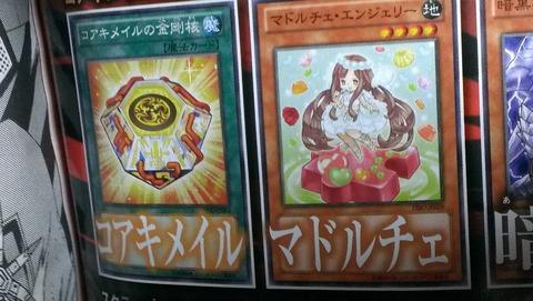【遊戯王OCG】プライマル・オリジンに収録の旧カード達が連番っぽいのが気になる・・・