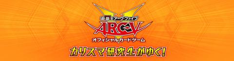 【遊戯王OCG】遊戯王OCGチャンネルで「カリスマ研究生がゆく!」がスタート!ARC-VのEDを歌うP☆CUTEの二人が出演するぞ!
