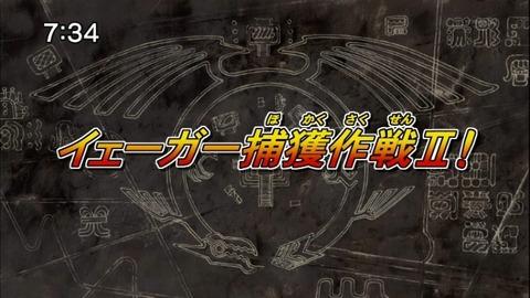 【遊戯王5D's再放送】第114話 「イェーガー捕獲作戦Ⅱ!」実況まとめ