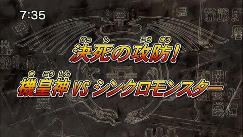 【遊戯王5D's再放送】第136話 「決死の攻防!機皇神VSシンクロモンスター」実況まとめ