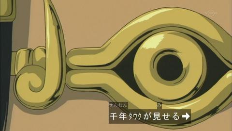 【遊戯王】公式で「千年タウク」のアイコンがプレゼント!