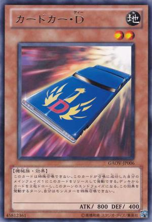 【遊戯王OCG】最近のカードカーDの強さは?