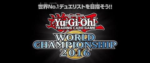 【遊戯王世界大会】「Yu-Gi-Oh! World Championship 2016」の禁止・制限・準制限カードリストが公式で公開!