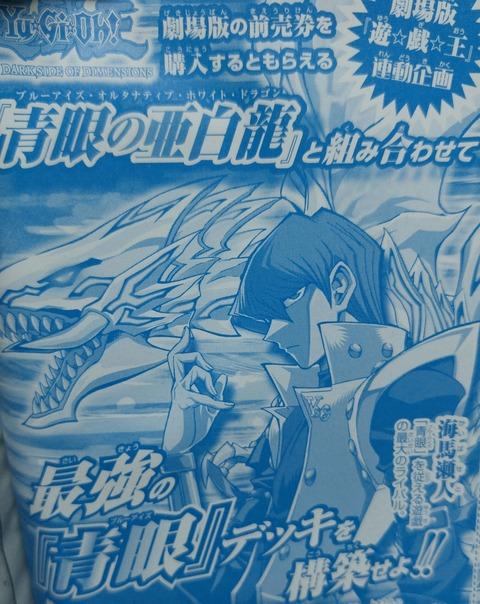 【遊戯王OCGフラゲ】Vジャンプ1月号付属『青き眼の巫女』実物画像