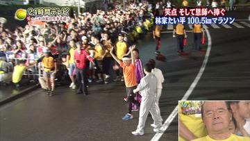 視聴率のために時間調整! 林家たい平「100kmマラソン」ゴールをスタッフが阻止