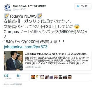 SEALDsが「安倍首相がノート9200冊分の文房具代を計上!不正発覚!!」と大騒ぎしてネット民大爆笑wwwww