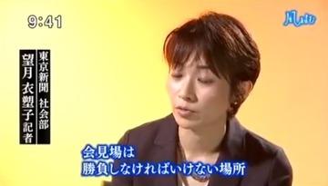 東京新聞・望月「菅長官も出会い系バーに行って貧困調査すべきでないのか?」