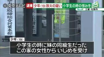 「小学生の時にいじめられた」 加害者宅に放火した19歳男を逮捕…三重松阪市