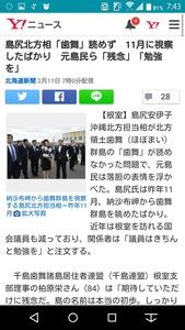 【話題】北海道新聞、「歯舞」を読めなかった島尻北方相を批判する記事で「ほぼまい」と誤ルビ