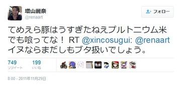 【バカッター】社民党・増山麗奈「てめえら豚はプルトニウム米でも喰ってな!」 過去ツイートを発掘されて大炎上