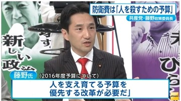 共産党・藤野保史、人殺し発言の責任を取って政策委員長を辞任