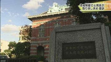 【熊本】「1億4千万円の横領を見逃しただけで解雇は重すぎる」 元水上郵便局長が日本郵便を提訴