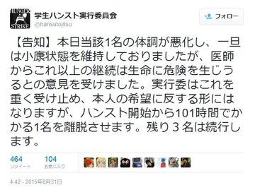 【悲報】「命がけのハンスト」実行中の学生たち、「1名脱落した」との理由で全員ホテルに宿泊wwwww