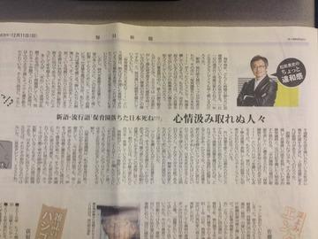 松尾貴史が『日本死ね』擁護 → 速攻で論破されて炎上wwwww