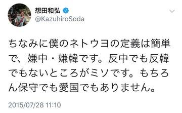 映画監督・想田和弘「ネトウヨの定義は簡単で、嫌中・嫌韓です」
