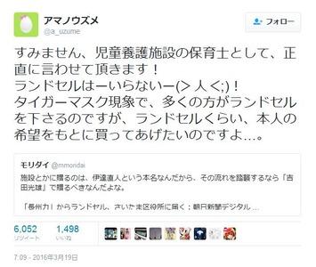 「ランドセルはいらない」 タイガーマスク運動に関するツイートに賛否両論