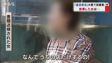 「違法民泊」で韓国籍の女を書類送検 → 「みんなやってる」「日本が悪い」と逆ギレ…大阪市生野区