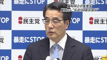 【政治】民主・岡田「外交日程よりも臨時国会召集を優先しろ。無視することは憲法違反である」
