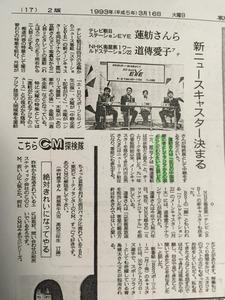 蓮舫、1993/3/16の朝日夕刊で「在日の中国国籍」と明言…画像あり