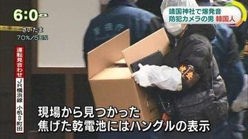 【韓国】靖国テロ事件の犯人が韓国人と判明 → 「日本右翼への接近自制を」と被害者面wwwww